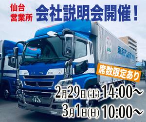 残り5席 2月29日3月1日会社説明会開催会社説明会開催 大型長距離幹線輸送トラックドライバー