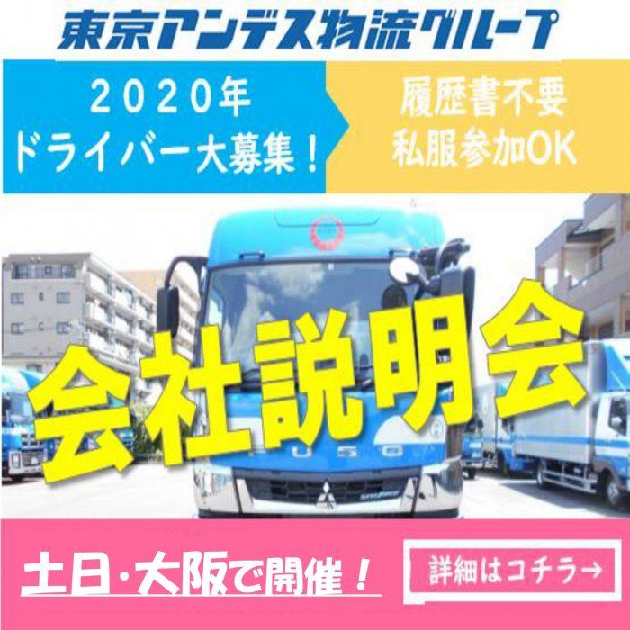 松原市の方へ 残り3名 新拠点オープン 5月30日5月31日会社説明会 大型トラックドライバー