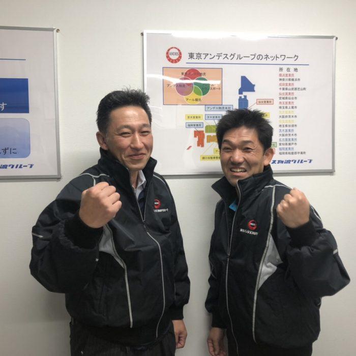 新横浜で仕事が充実している運送会社は東京アンデス物流 大型トラックドライバー募集