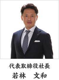 代表取締役社長 若林 文和