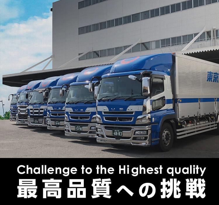 最高品質への挑戦