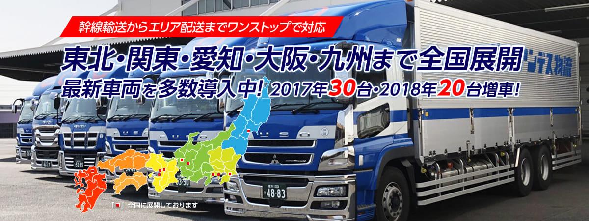 幹線から地場配送 東北・関東・愛知・大阪・九州まで全国展開