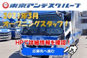 【パレットでの積み卸し!】大型トラックドライバー(完全週休2日にも対応可能)