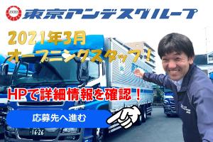 【カゴ車で積み卸し!】大型トラックドライバー(オープニングスタッフ)
