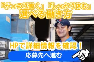 【コロナ禍でも安定成長】大型トラックドライバー