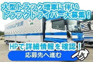 仙台市よりアクセス抜群!大型トラックドライバー