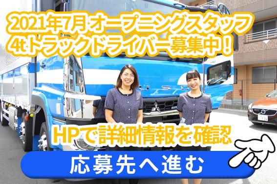 川崎営業所オープニングスタッフ4tトラックドライバー