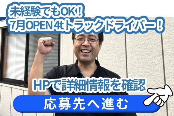 7月OPENの川崎営業所で働く4tトラックドライバー