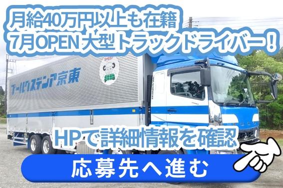 7月OPENの川崎営業所で働く大型トラックドライバー