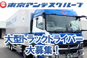 【カゴ車で積み卸し!】大型トラックドライバー