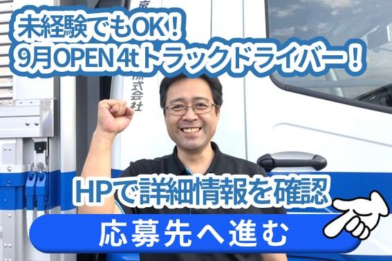 9月OPENの川崎営業所で働く4tトラックドライバー