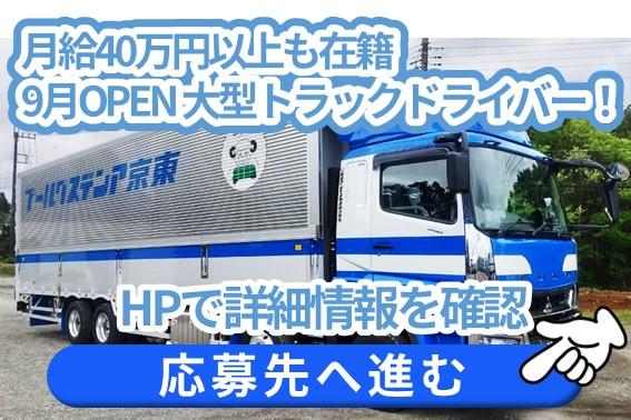 9月OPENの川崎営業所で働く大型トラックドライバー