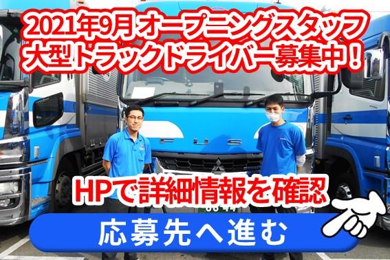 川崎営業所オープニングスタッフ大型トラックドライバー